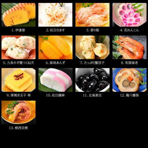 おせち 御節 おせち料理2020 海鮮 小樽きたいち「小樽蟹御膳」2人前 3人前 全29品 お節料理 ランキング 送料無料 otarukitaichi 05