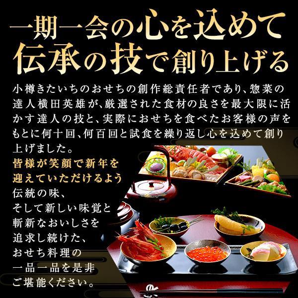 おせち 御節 おせち料理2020 海鮮 小樽きたいち「小樽蟹御膳」2人前 3人前 全29品 お節料理 ランキング 送料無料 otarukitaichi 07