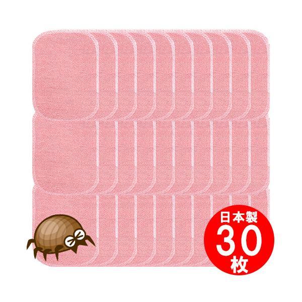 ダニ捕りシート ダニシート 日本製 30枚 置くだけ簡単 ダニ捕りマット ダニ取りシート