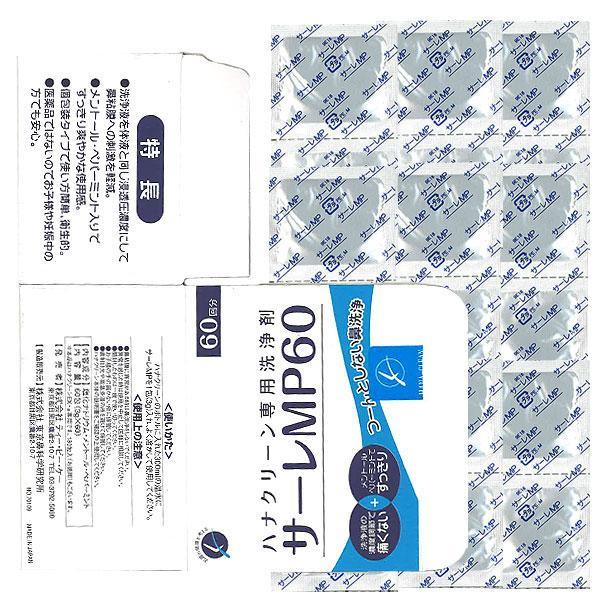 サーレMP60 鼻洗浄器具ハナクリーンEX専用洗浄剤 花粉症 インフルエンザ 風邪 予防 鼻うがい