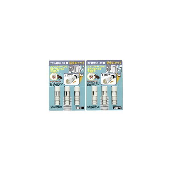 エアコン排水ホース防虫キャップ防虫カバーエアコン排水ホース用防虫キャップ3個×2セット