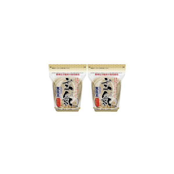 無洗米 玄米 玄氣1.5kg×2個 計3kg 無農薬 真空パック 川島米穀店 無洗玄米 玄気 げんき 白米モードで炊ける簡単玄米