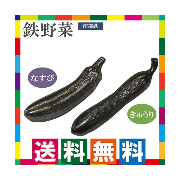 南部鉄玉 南部鉄器 鉄野菜 なす きゅうり 鉄分補給 黒豆 漬物 鉄たま