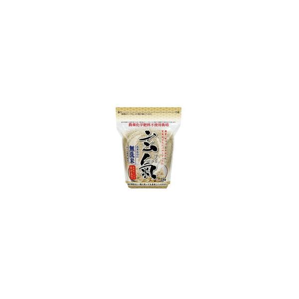 無洗米 玄米 玄氣1.5kg 無農薬 真空パック 川島米穀店 無洗玄米 げんき
