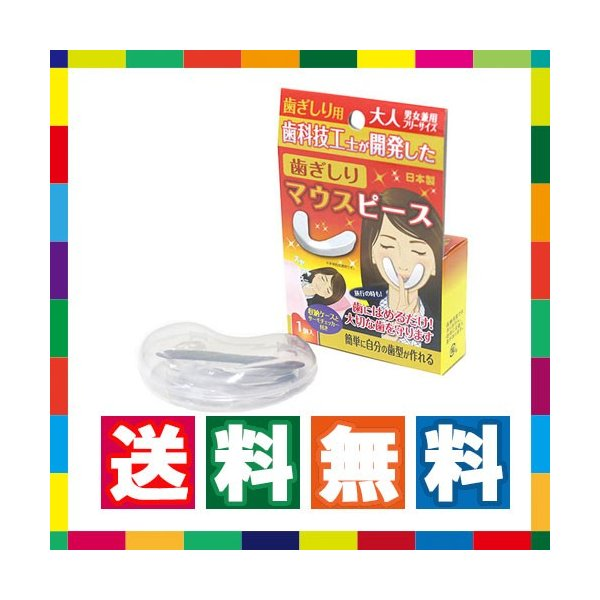 マウスピース歯ぎしり食いしばり日本製