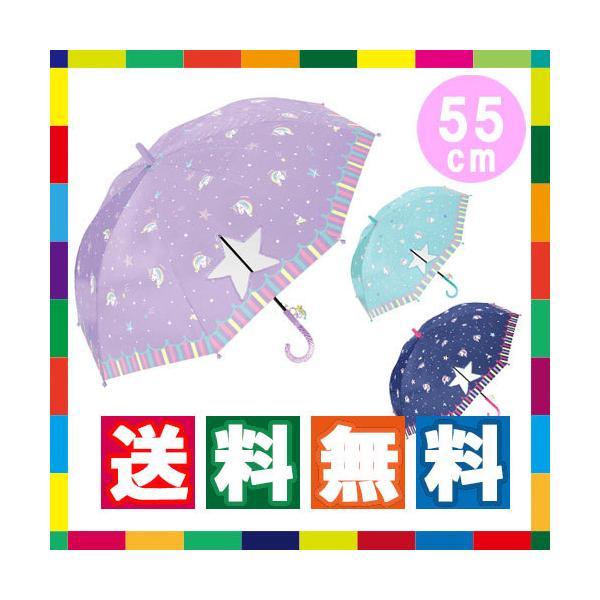 女の子 長傘 キッズ 雨傘 女児 55cm 子供傘 かわいい ワンタッチジャンプ傘 ゆめかわユニコーン レインボー