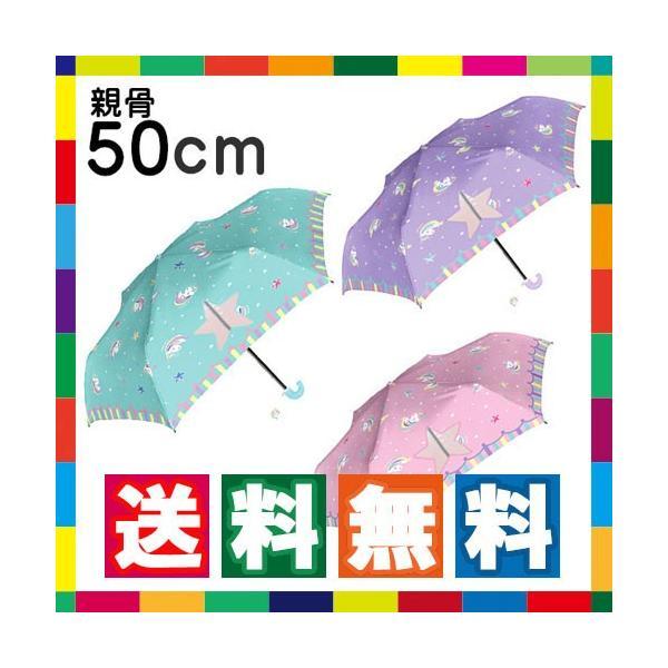 折りたたみ傘 軽量 キッズ 子ども 女の子 かわいい 折り畳み傘 50cm ゆめかわユニコーン グラスファイバー