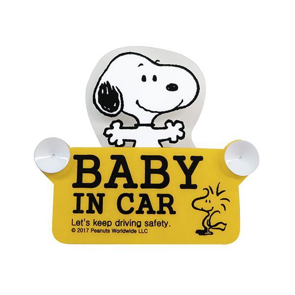 ベビーインカー ベイビーインカー 赤ちゃんステッカー 吸盤 車 ステッカー セーフティーサイン スヌーピー 吸盤 揺れる