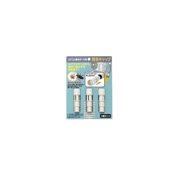 エアコン排水ホース 防虫キャップ 防虫カバー エアコン排水ホース用防虫キャップ