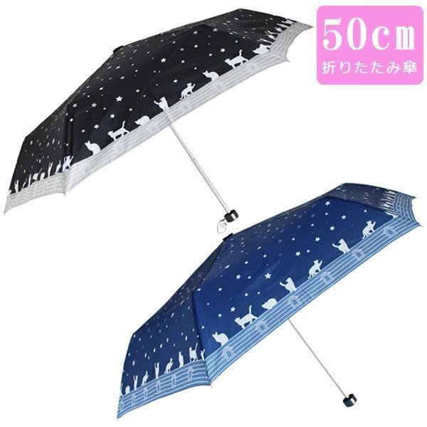折りたたみ傘子供用レディースかわいい傘50cmネコと星空