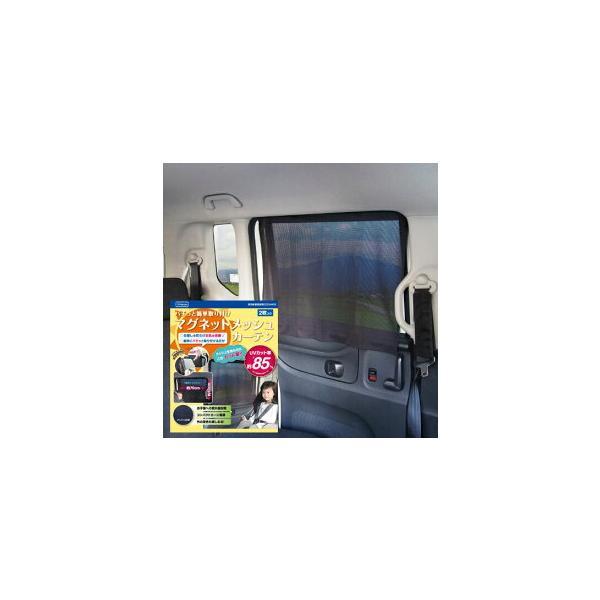 車用メッシュカーテンマグネット式2枚組 簡単取付 車用 サンシェード 日よけ UVカット 紫外線対策 ネコポス送料無料