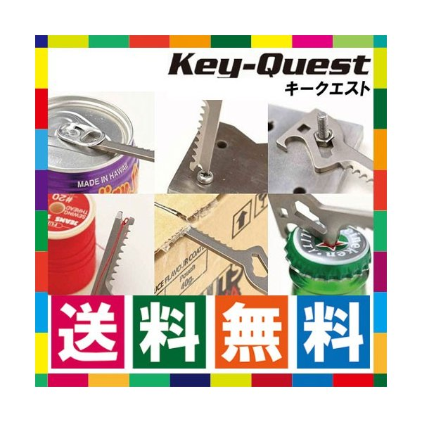日本製 ツカダ キークエスト Key-Quest 鍵型便利ツール キーホルダー マルチツール 鍵型ガジェット