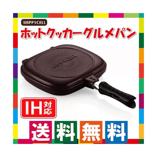 ハッピーコールホットクッカーグルメパン IH用 IH対応 両面フライパン ハッピーコールフライパン 魚焼き 多機能
