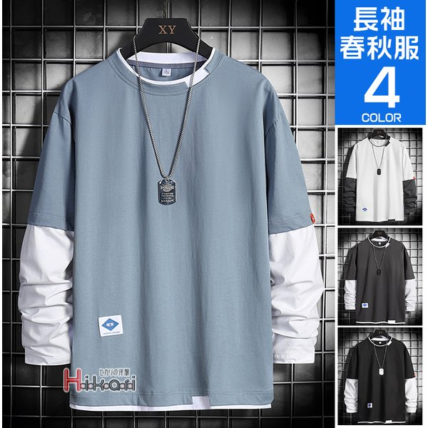 Tシャツメンズ長袖ロンTフェイクレイヤードロングTシャツファッションカジュアルブラック春秋白黒