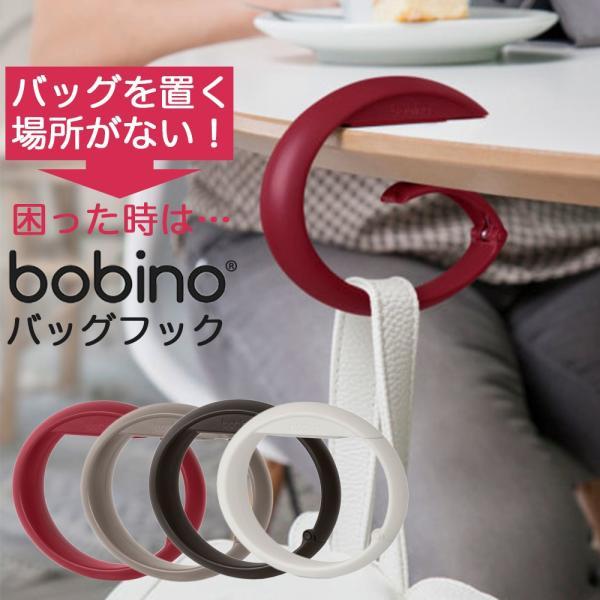 バッグハンガーおしゃれバッグフッククリップバッグ直置き対策bobinoボビーノ4色NBメール便A