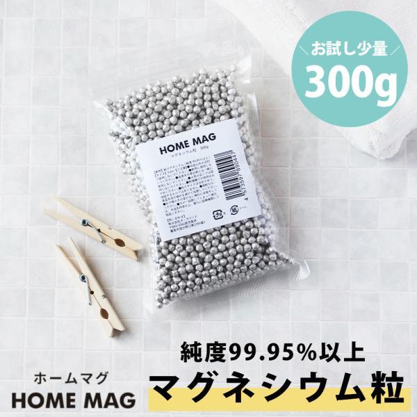 マグネシウム粒 300g ホームマグ HOME MAG 洗濯 高純度 99.95%以上 洗剤 効果 消臭 除菌 臭い 部屋干し臭 マグネシウムボール お試し 5mm メール便A