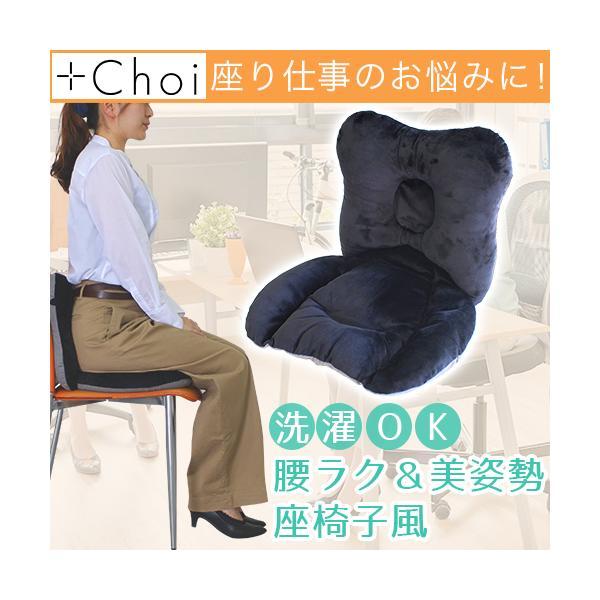 骨盤矯正 骨盤 骨盤底筋 プラスチョイ プレミアム骨盤座ぶとん オフィス用 座椅子風 宅急便|otbj
