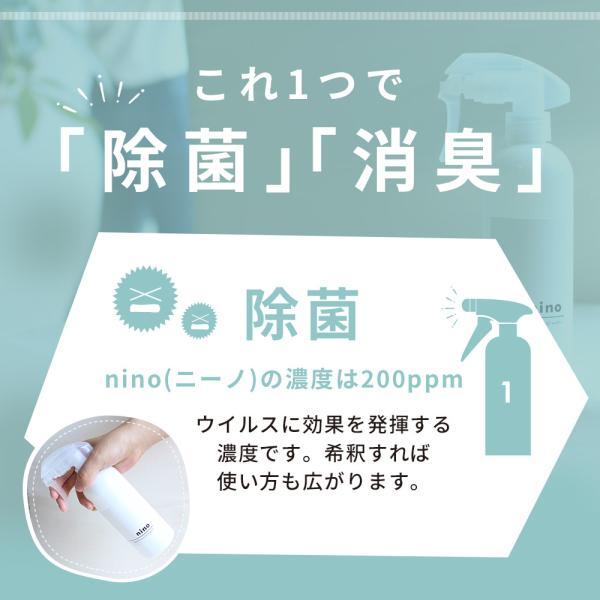 セール20%OFF 除菌スプレー 赤ちゃん ノロ 次亜塩素酸水 300ml nino ボトル 詰め替えパウチセット 宅配便A|otbj|04