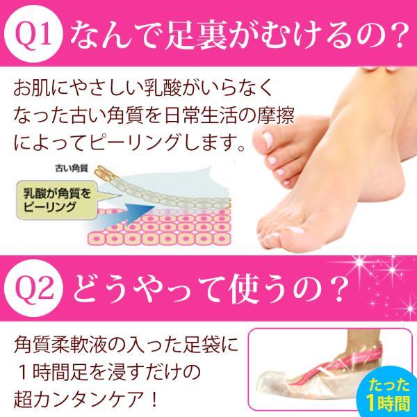 2回分 角質 ペロリン 除去 足 かかと 角質取り フットケア 足裏 かかと角質パック 足の裏 ピーリング 角質ケア 足の角質 角質とり 角質除去 メール便|otbj|12