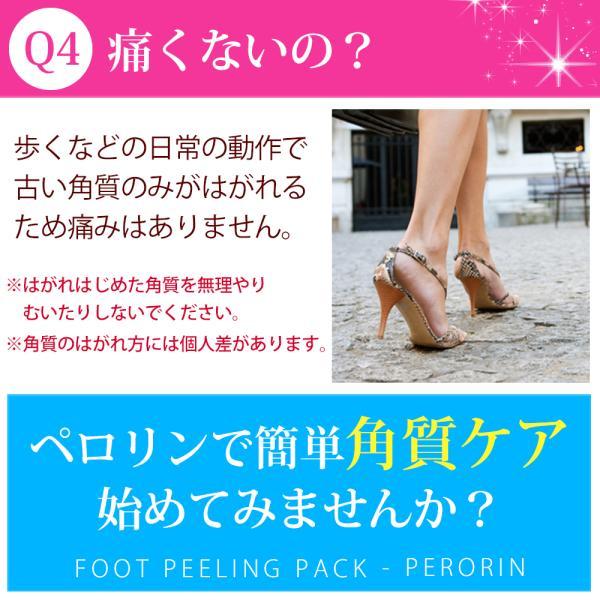 2回分 角質 ペロリン 除去 足 かかと 角質取り フットケア 足裏 かかと角質パック 足の裏 ピーリング 角質ケア 足の角質 角質とり 角質除去 メール便|otbj|14