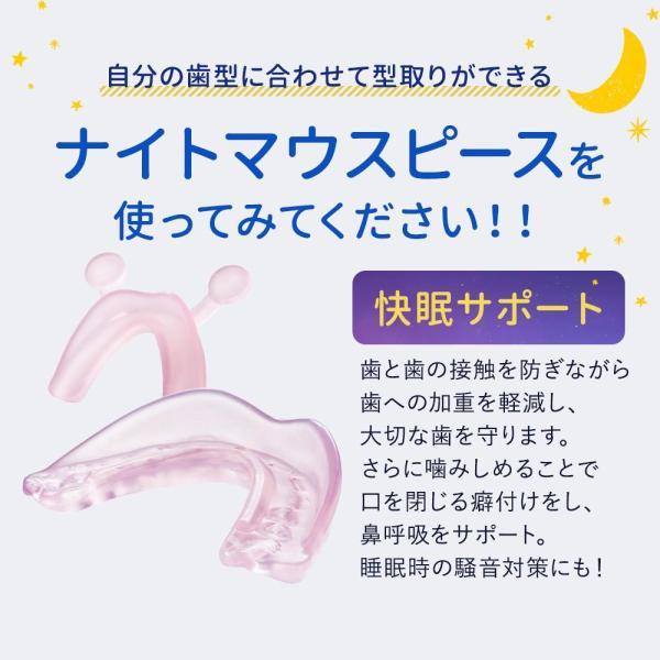 歯ぎしり マウスピース いびき グッズ いびき予防 いびき防止 いびき対策 歯ぎしり防止 歯ぎしり予防 ナイトマウスピース オリジナルパッケージ メール便|otbj|05