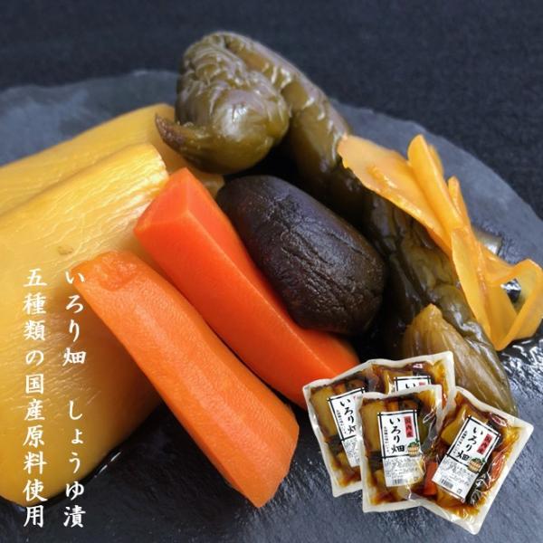 いろり畑 しょうゆ漬 国内産五種類の食材を使用した美味しい醤油漬 150g×4パックセット 漬物