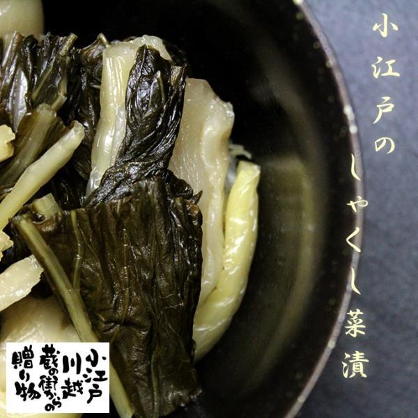 小江戸 しゃくし菜漬 4パックセット 180g×4 漬物 雪白体菜 しゃくし菜漬け 醤油漬け