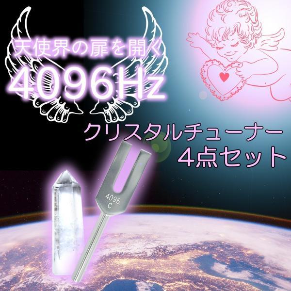 otch クリスタル チューナー 音叉 天使の扉 4096hz 浄化 水晶 浄化用 さざれ石付き 4点 セット|otch-otch|07
