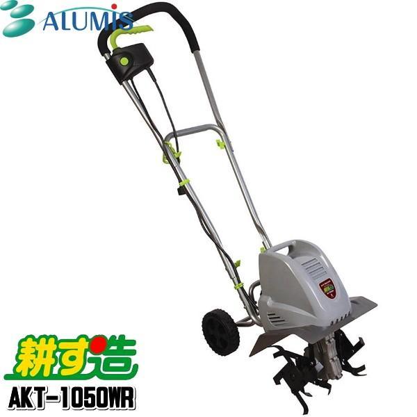 アルミス 家庭用 電動耕運機 耕す造 AKT-1050WR