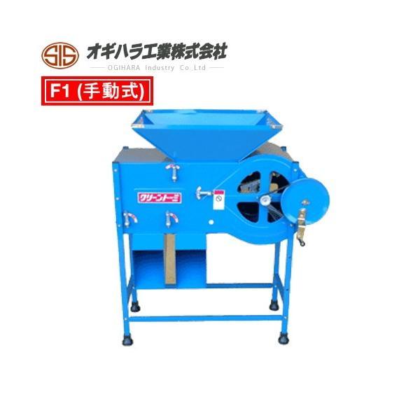 オギハラ工業 クリーントーミ(唐箕) F1 手動式 穀物選別機