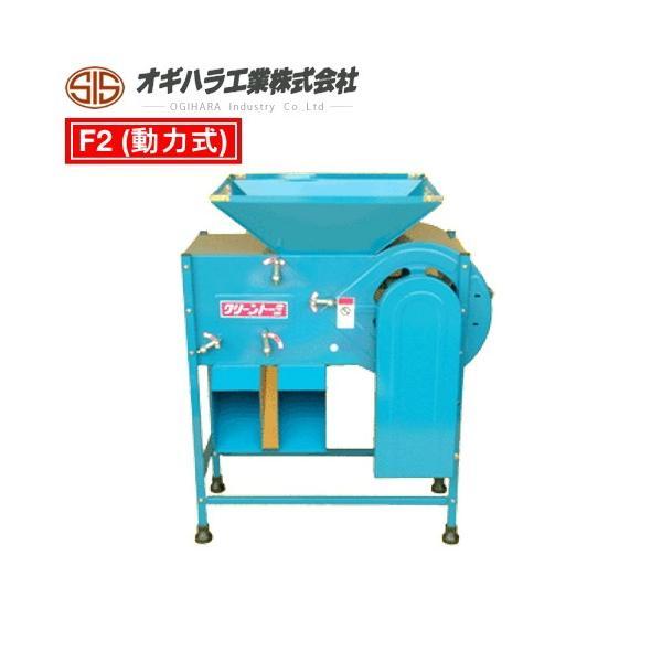 オギハラ工業 クリーントーミ(唐箕) F2 動力式 穀物選別機