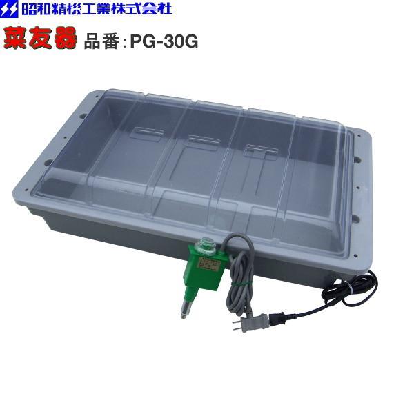 発芽育苗器 菜友器 (さいゆうき) PG-30G サーモ付 加温用 育苗/発芽/ヒーター/保温器