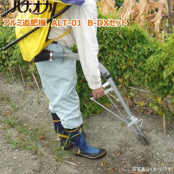 ハナオカ アルミ追肥機 ALT-01 B-DXセット みのる産業「ニューマイター」ヤマト農磁「グリーンサンパー」対応
