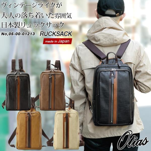 リュック メンズ リュックサック デイバッグ バッグパック 通勤 通学 日本製 デイリー Otias オティアス|otias