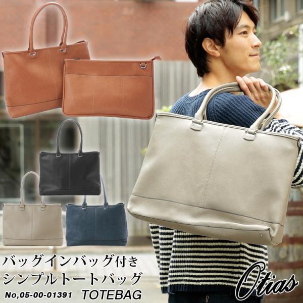 トートバッグ 大きめ バッグインバッグ(クラッチバッグ付き) メンズ 男性 かばん レディース 女性 鞄 カバン A4収納 Otias オティアス|otias
