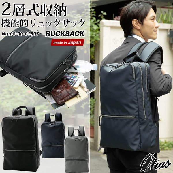 リュックサック メンズ 大容量 大き目 デイパック 男性 通勤バッグ 通学 Bizリュック メンズ 日本製 METALUXER Otias オティアス|otias