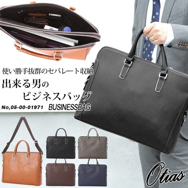 ビジネスバッグ ブリーフケース ダブル天ファスナー おしゃれ iPad収納 A4 男性 メンズ かばん 鞄 プレゼント Otias オティアス|otias