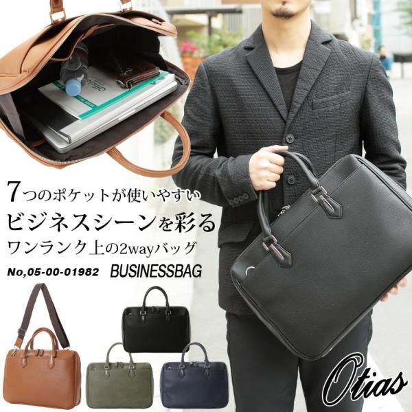ビジネスバッグ ブリーフケース メンズ 2WAY ショルダーバッグ A4収納 A4 男性 コンパクト 通勤 ビジネス Otias オティアス|otias
