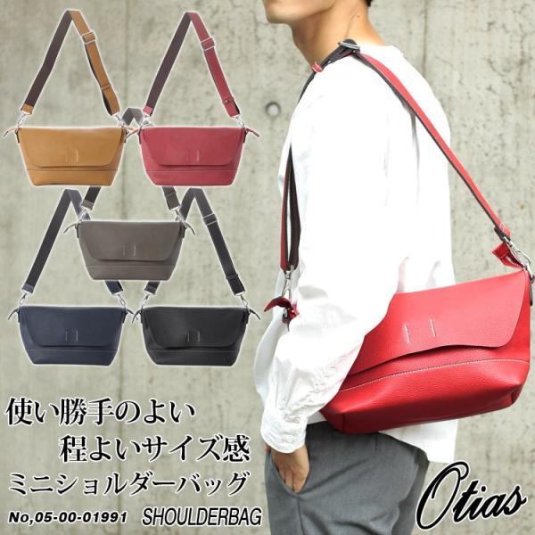 ミニショルダーバッグ ワンショルダー メッセンジャー 斜め掛け 肩掛け メンズ レディース たすき掛け iPad収納 シュリンクレザータイプ合皮 Otias オティアス|otias