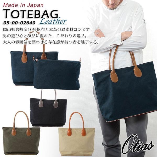 トートバッグ 倉敷産10号帆布 本革 キャンバス A4 バッグインバッグ付き メンズ レディース 鞄 誕生日 父の日 クリスマスプレゼント Otias オティアス|otias