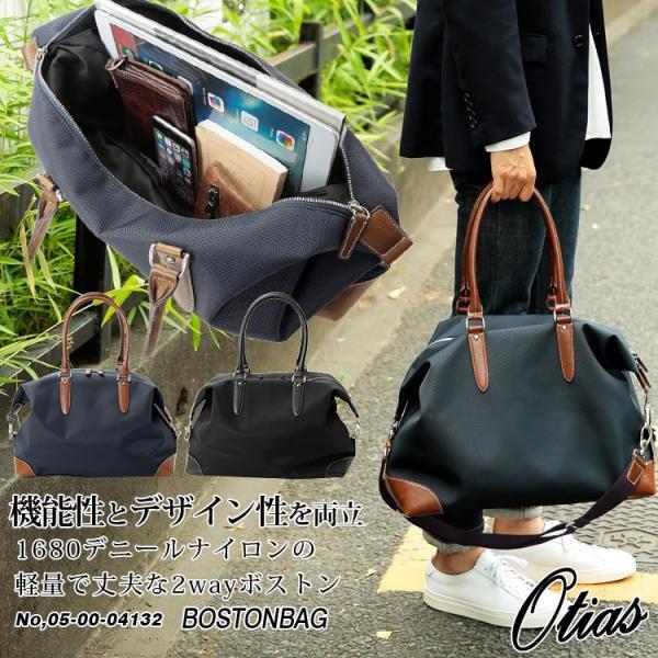 ボストンバッグ ショルダーバッグ 2way メンズ ドリンクホルダー付き 男性 ビジネス トラベル 旅行バッグ 1680デニールナイロン 白化合皮 Otias オティアス|otias