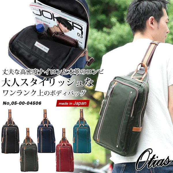 ボディバッグ 大きめ A4 iPad 日本製 メンズ 大容量 ボディー ワンショルダー レディース レザー 高密度ナイロン 本革 Lサイズ プレゼント Otias オティアス|otias