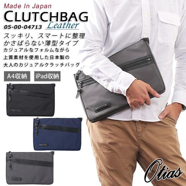 クラッチバッグ バッグインバッグ メンズ A4 iPad ナイロン 軽量 レディース 男性 かばん 日本製 薄マチ 誕生日 父の日 クリスマスプレゼント Otias オティアス|otias