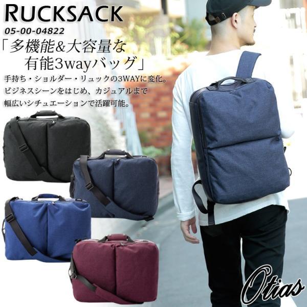 リュックサック メンズ リュック 3way ビジネスバッグ バッグパック ショルダーバッグ 軽量 通勤 出張バッグ Otias オティアス|otias
