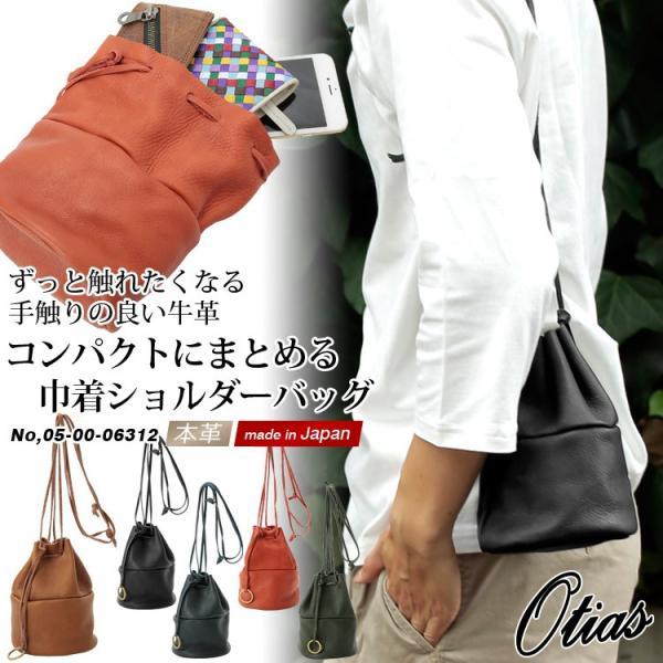 巾着ショルダーバッグ ミニショルダー シュリンクレザー 本革 レディース メンズ 日本製 オシャレ 男性 女性 男女兼用 Otias オティアス|otias
