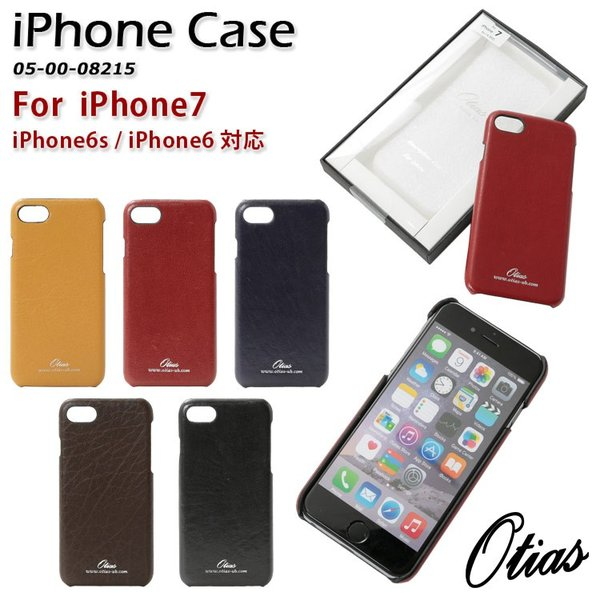 スマホケース iPhoneケース アイフォン7ケース 携帯ケース メンズ 男性 本革 レザー プレゼント ギフト Otias オティアス|otias