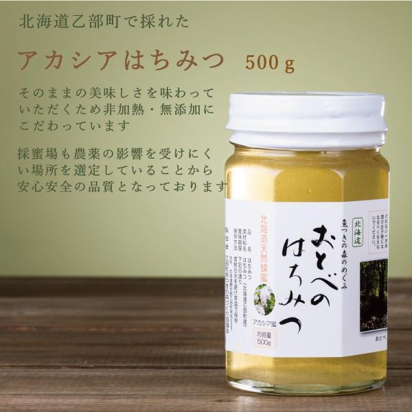 国産 非加熱  アカシア 生はちみつ おとべのはちみつ 500g|otobesousei