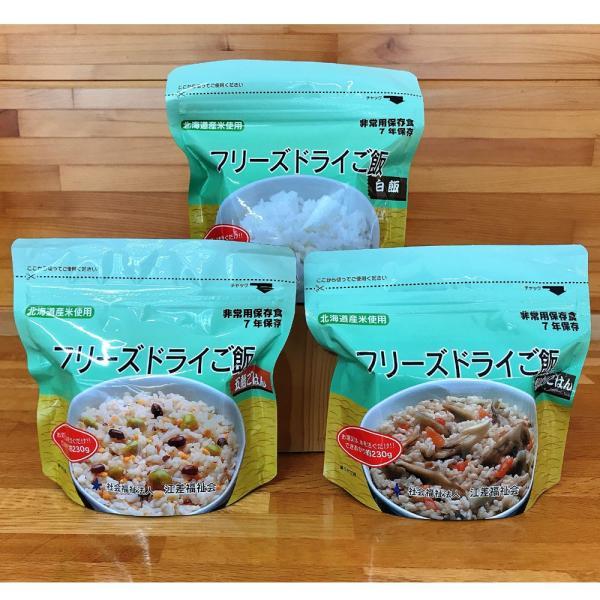 災害備蓄用フリーズドライご飯 3種セット|otobesousei