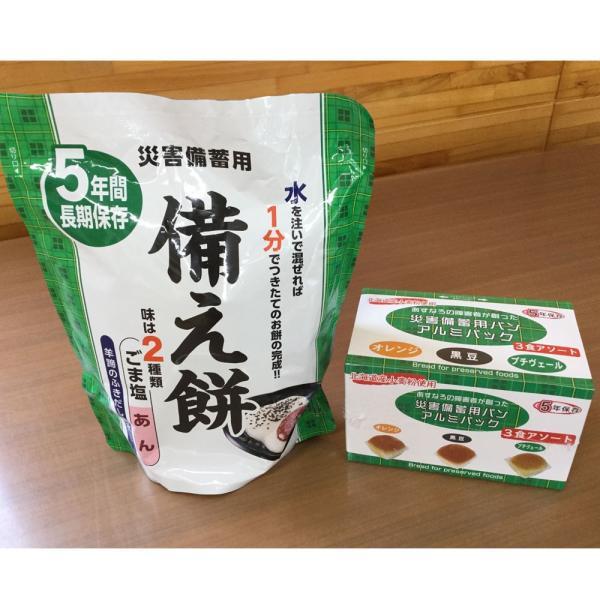 3食アソートアルミパック入りパンと災害備蓄用備え餅のセット|otobesousei