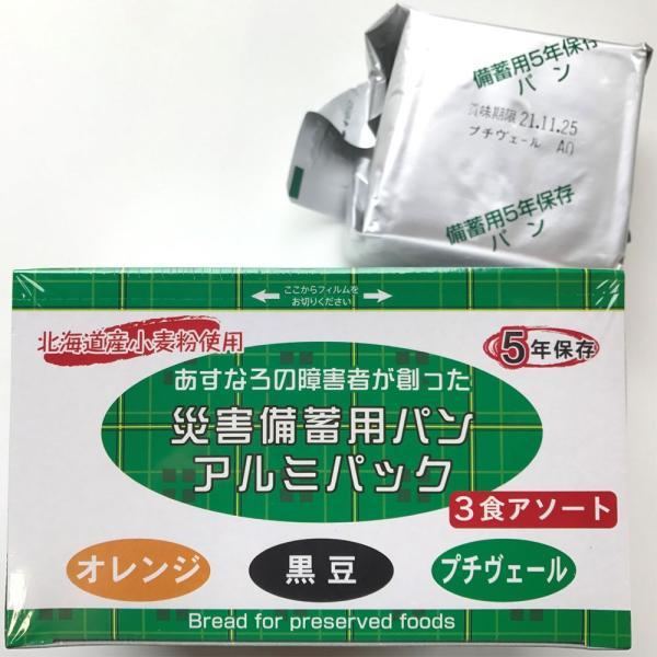 3食アソートアルミパック入りパンと災害備蓄用備え餅のセット|otobesousei|02